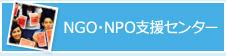 NGO・NPO支援センター