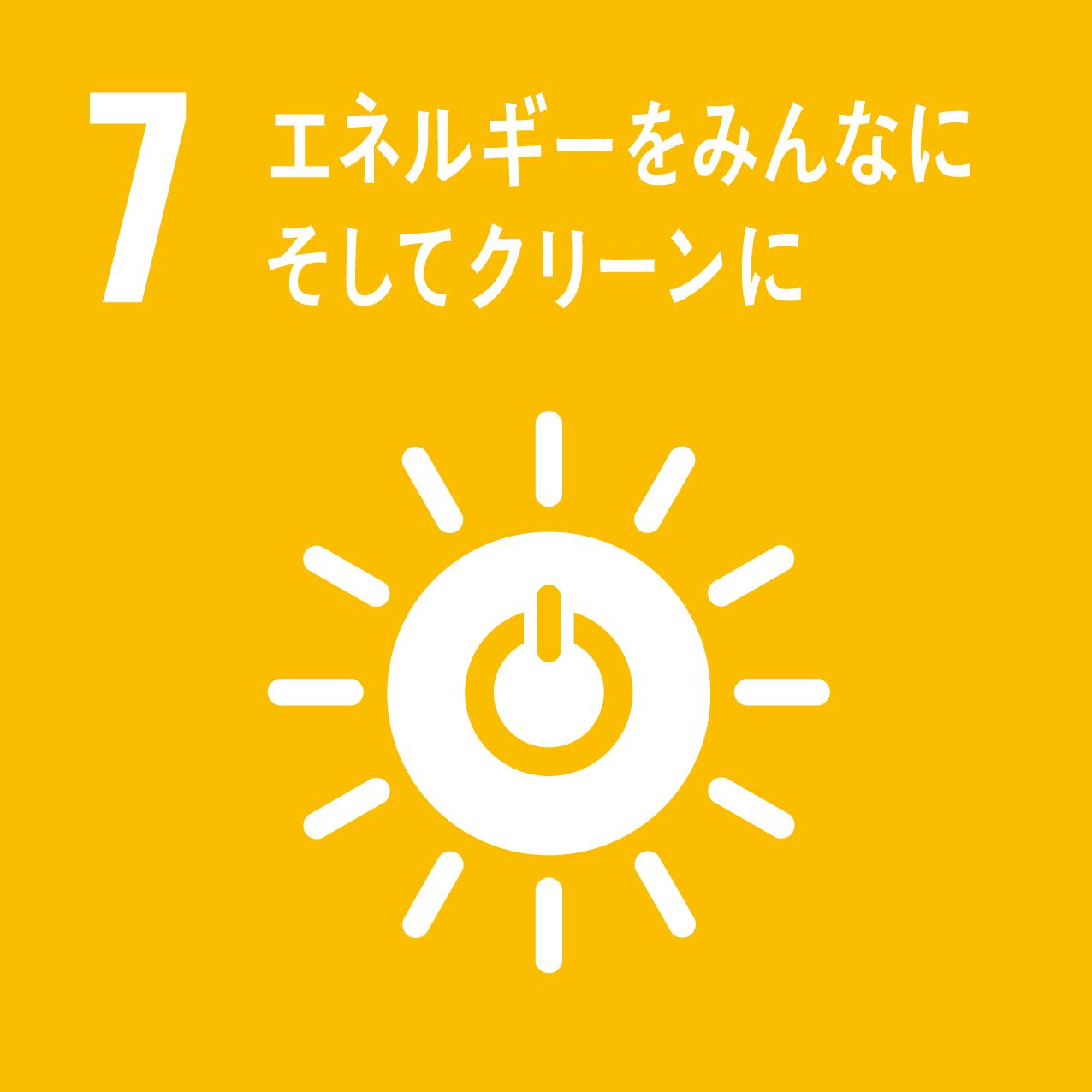 7.エネルギー